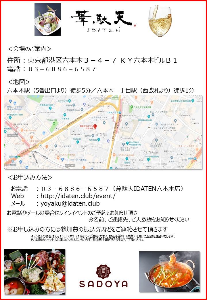 2月18日ワインイベント(サドヤ共同)2